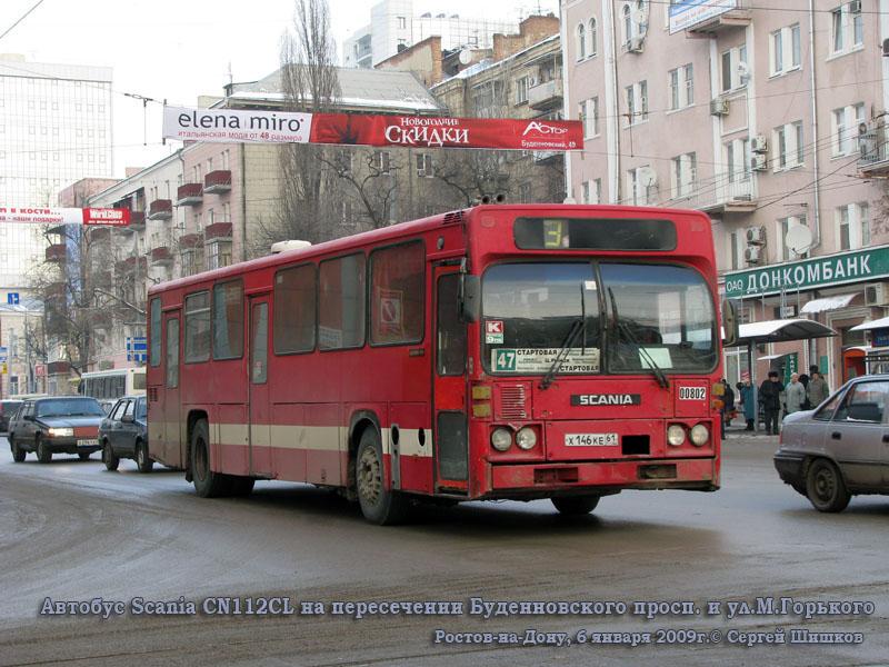 Ростов-на-Дону. Scania CN112CL х146ке