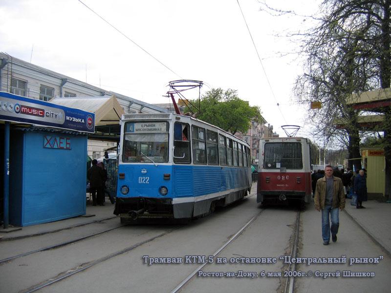 Ростов-на-Дону. 71-605У (КТМ-5У) №026, 71-605У (КТМ-5У) №022