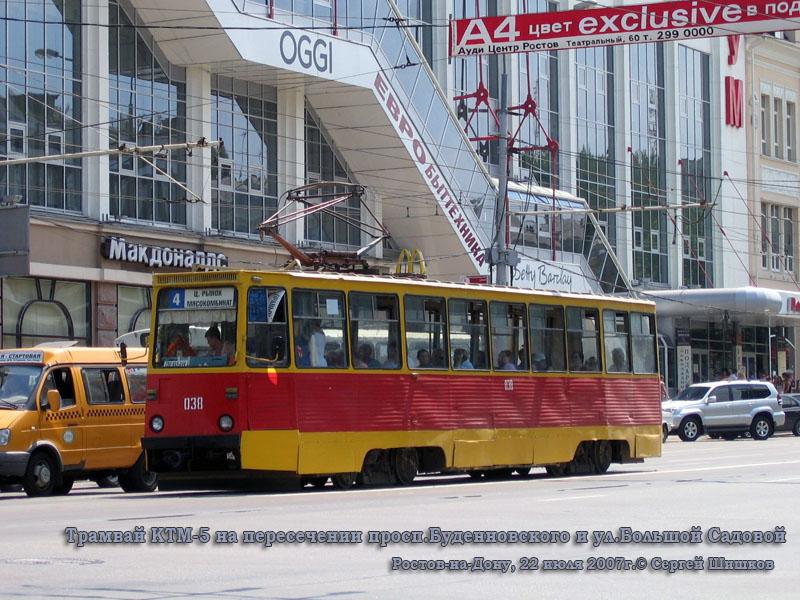 Ростов-на-Дону. 71-605У (КТМ-5У) №038