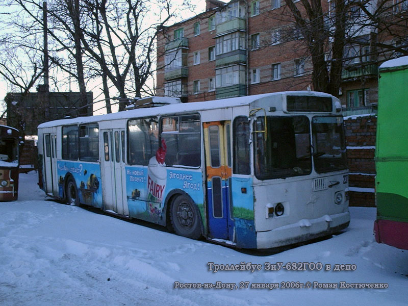 Ростов-на-Дону. ЗиУ-682Г00 №237