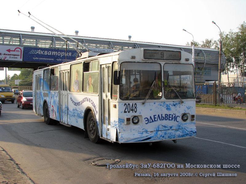 Рязань. ЗиУ-682Г00 №2048