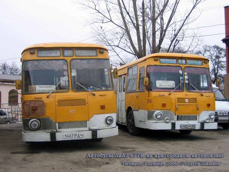 Таганрог. ЛиАЗ-677М 1467РДЧ, ЛиАЗ-677М с932рт