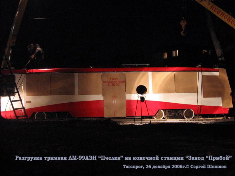 Таганрог. Разгрузка нового таганрогского трамвая ЛМ-99АЭН Пчелка на конечной станции Завод Прибой