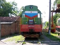 Таганрог. ЧМЭ3-3202