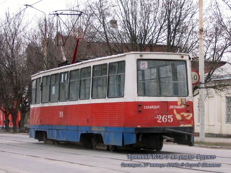 Таганрог. 71-605 (КТМ-5) №265