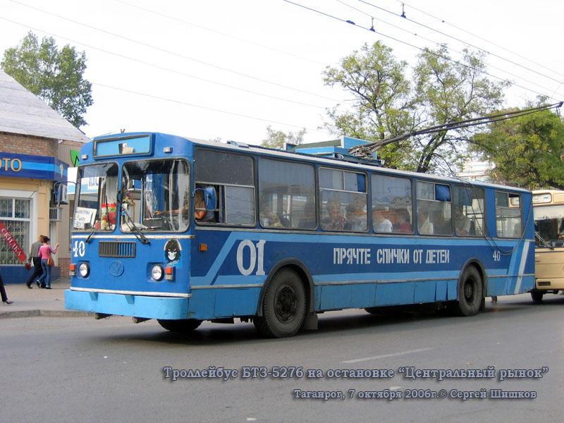 Таганрог. БТЗ-5201 №40