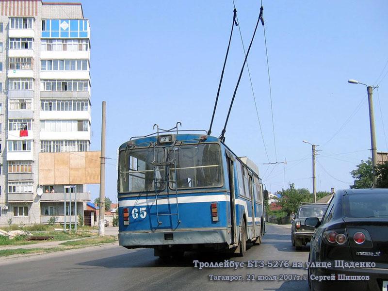 Таганрог. БТЗ-5276-01 №65