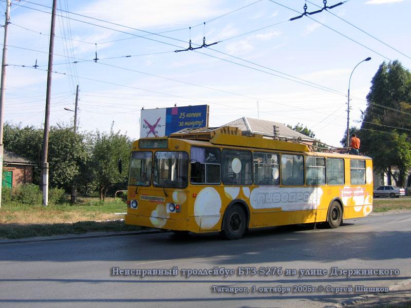Таганрог. БТЗ-5276-01 №67