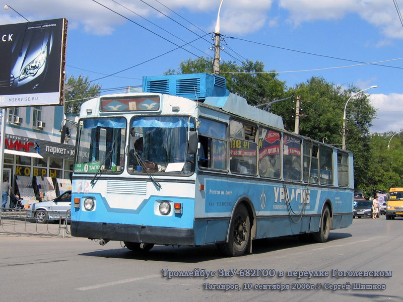 Таганрог. ЗиУ-682Г00 №72