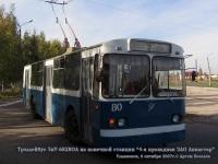 Ульяновск. ЗиУ-682В-012 (ЗиУ-682В0А) №80